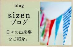sizenブログ